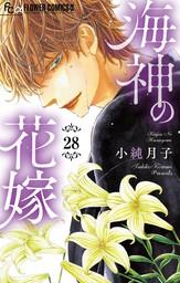 海神の花嫁【マイクロ】(28)