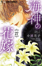 海神の花嫁【マイクロ】(27)