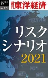 リスクシナリオ 2021―週刊東洋経済eビジネス新書No.370