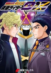 仮面ライダー913(4)
