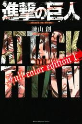 【期間限定 試し読み増量版】進撃の巨人 Full color edition(1)