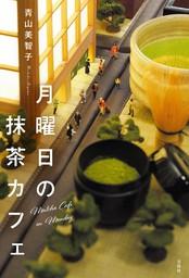 月曜日の抹茶カフェ