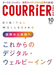 COURRiER Japon (クーリエジャポン)[電子書籍パッケージ版] 2021年 10月号