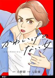 かわいげのない女【単話】(7)