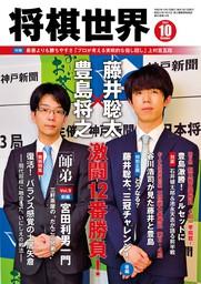 将棋世界(日本将棋連盟発行) 2021年10月号