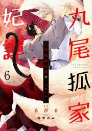 九尾狐家妃譚~仔猫の褥~6
