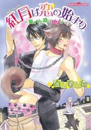紅月は恋の始まり~愛はひと盛り365円~