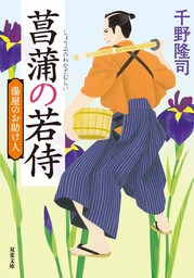 湯屋のお助け人 : 1 菖蒲の若侍 <新装版>