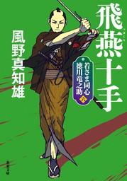 若さま同心 徳川竜之助 : 6 飛燕十手 〈新装版〉
