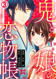 鬼と娘の恋物帳 3巻