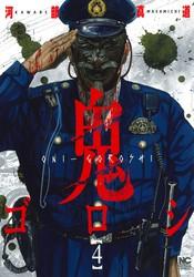 鬼ゴロシ 4