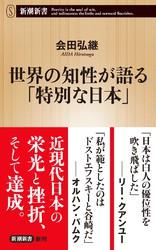 世界の知性が語る「特別な日本」(新潮新書)