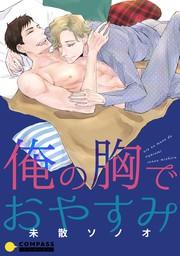 俺の胸でおやすみ【電書特典つき】