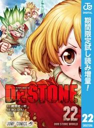 Dr.STONE【期間限定試し読み増量】 22