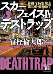 スカーフェイス4 デストラップ 警視庁特別捜査第三係・淵神律子