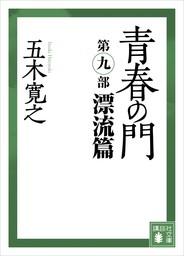 青春の門 第九部 漂流篇 【五木寛之ノベリスク】