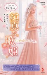 純真な歌姫【ハーレクイン・プレゼンツ作家シリーズ別冊版】