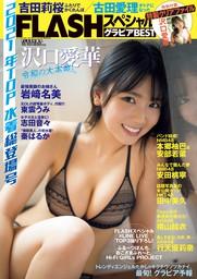 FLASHスペシャル グラビアBEST 2021年10月10日増刊号