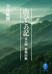ヤマケイ文庫 山びとの記―木の国 果無山脈