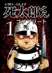 死太郎くんコンプリート(1)