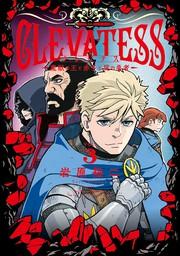 クレバテス−魔獣の王と赤子と屍の勇者− 3巻