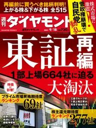 週刊ダイヤモンド 21年9月18日号