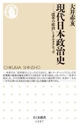 現代日本政治史 ──「改革の政治」とオルタナティヴ