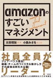 amazonのすごいマネジメント
