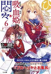 【購入特典】『ひきこまり吸血姫の悶々6』BOOK☆WALKER限定書き下ろしショートストーリー