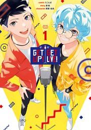 GETUP! GETLIVE!-ゲラゲラ-: 1【電子限定描き下ろしカラーイラスト付き】【お試し増量】
