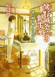 鷹野鍼灸院の事件簿 謎に刺す鍼、心に点す灸