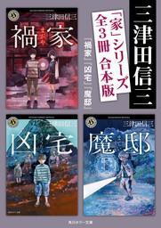 「家」シリーズ【全3冊 合本版/『禍家』『凶宅』『魔邸』】