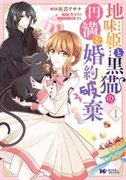 地味姫と黒猫の、円満な婚約破棄(コミック) 分冊版 : 7