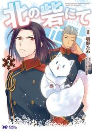 北の砦にて(コミック) 分冊版 : 7