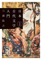 増補 日本古代文学入門