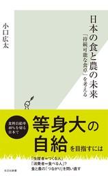 日本の食と農の未来~「持続可能な食卓」を考える~