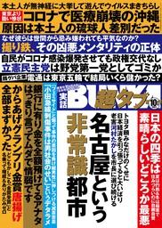 実話BUNKA超タブー 2021年10月号【電子普及版】