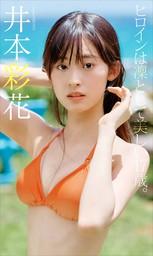【デジタル限定】井本彩花写真集「ヒロインは凛として美しい17歳。」