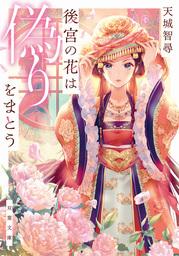 【10%OFF】後宮の花【1~6巻セット】