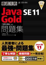徹底攻略Java SE 11 Gold問題集[1Z0-816]対応
