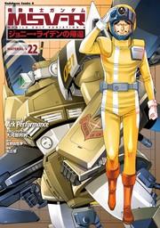 機動戦士ガンダム MSV-R ジョニー・ライデンの帰還(22)