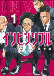 【期間限定 試し読み増量版】インビンシブル(1)