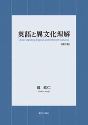 英語と異文化理解〈改訂版〉