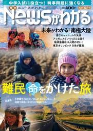 月刊Newsがわかる (ゲッカンニュースガワカル) 2021年10月号
