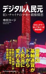 デジタル人民元 - 紅いチャイナのマネー覇権構想 -