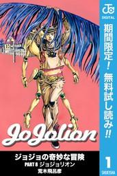 ジョジョの奇妙な冒険 第8部 モノクロ版【期間限定無料】 1