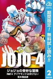 ジョジョの奇妙な冒険 第4部 モノクロ版【期間限定無料】 2
