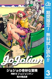 ジョジョの奇妙な冒険 第8部 モノクロ版【期間限定無料】 3