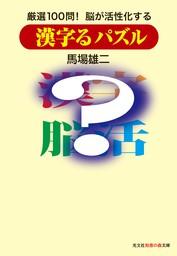 漢字るパズル~厳選100問! 脳が活性化する~