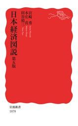 日本経済図説 第五版